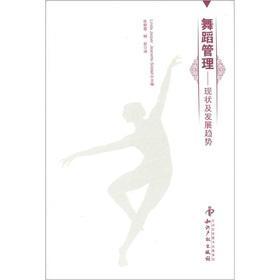 Of dance management: status quo and development: Linda Jasper Jeanette