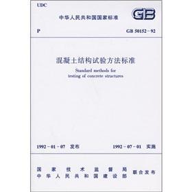 Concrete structure of the test method standard (GB50152-92)(Chinese Edition): ZHONG GUO JIAN ZHU ...