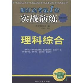 2007 Zhejiang College Entrance Examination 1 set of practical exercise: comprehensive science(...
