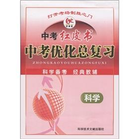 Taken Redbook taken to optimize the total review: Science(Chinese Edition): ZHU SHAO QIN