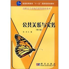 Higher Vocational Education Eleventh Five-Year Plan textbook: ZHANG YA