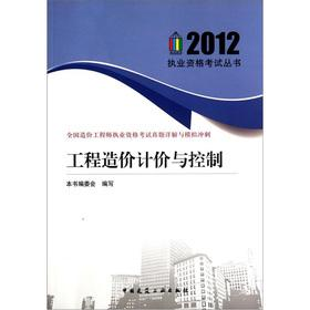 National Cost Engineer the licensing examination Zhenti: QUAN GUO ZAO