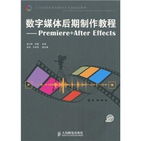 Premiere + After Effects (CD-ROM)(Chinese Edition): ZHANG WEI HUA HE MIAO