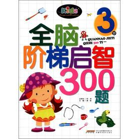The Whole Brain ladder enlightening 300 questions (3 years)(Chinese Edition): GONG XUN