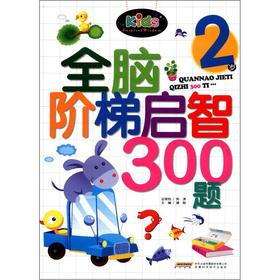 The Whole Brain ladder enlightening 300 questions (2 years)(Chinese Edition): GONG XUN