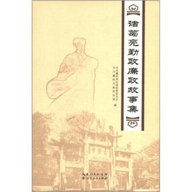 Zhuge Liang hardworking and honest story collection(Chinese: ZHONG GONG XIANG