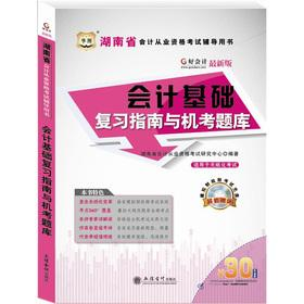 Good accounting Hunan Province accounting qualification exam counseling Review Guide Book: basic ...