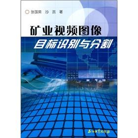 Of mining video image: target recognition and segmentation(Chinese Edition): ZHANG GUO YING SHA YUN