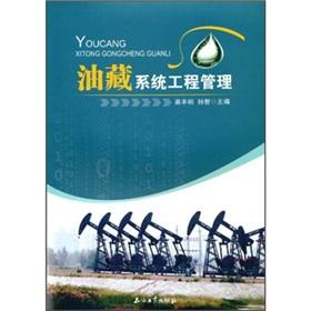 The reservoir systems engineering management(Chinese Edition): MIAO FENG YU