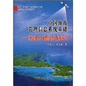 The basis of the island management information system: the island system of remote sensing ...