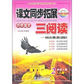 Text synchronized expansion of the three reading: Primary Language (2 older books) (person)(Chinese...
