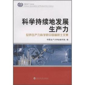 Scientific development productivity: World the Productivity Academy of Chinese nationality ...