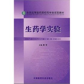 Textbook of Medical Colleges of Pharmacy experiments: YIN JUN