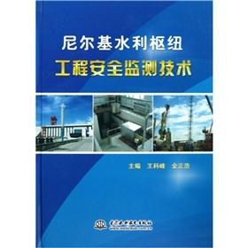 NiErJi Engineering safety monitoring technology(Chinese Edition): WANG KE FENG JIN ZHENG HAO