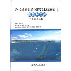 Lianyungang muddy coast deep water channel construction theory and practice (pre-Basics)(Chinese ...