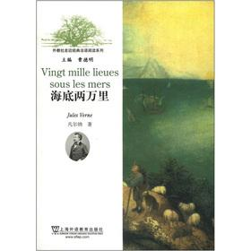 SFLEP approached the classic French Reading Series: Twenty Thousand Leagues Under the Sea(Chinese ...