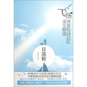 Flying the youth campus memory Essay Featured: Sunset Bridge(Chinese Edition): SHENG DENG YU