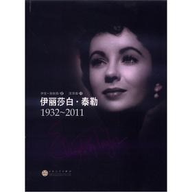 Elizabeth Taylor (1932 to 2011)(Chinese Edition): YING YI AN LUO YI DE Lloyd.I.