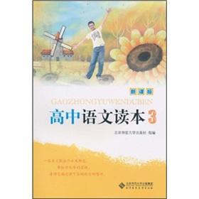 New Curriculum Senior Chinese Reading 3(Chinese Edition): BEI JING SHI FAN DA XUE CHU BAN SHE