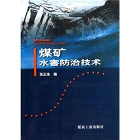 Mine Water Disaster Prevention Technology(Chinese Edition): ZHANG ZHENG HAO