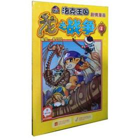 Locke Kingdom Drama Comics: Dragon Wars(Chinese Edition): BEN SHE.YI MING
