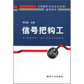 National Coal Mine Safety Technology Training Universal textbook: signal to hook work(Chinese ...