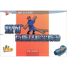 Coal mine methane and dust control(Chinese Edition): MEI TAN GONG