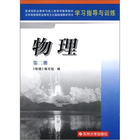 Of the Higher Vocational Education and Culture basic teaching book. study guide and training: ...