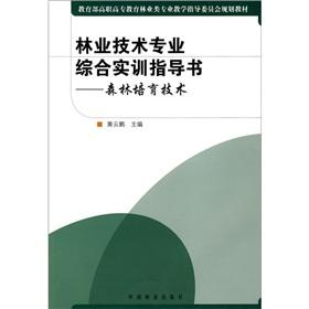 Silvicultural Technology(Chinese Edition): HUANG QU PENG