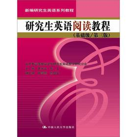 New Graduate English tutorial series: Graduate English Reading Course (basic level) (3)(Chinese ...
