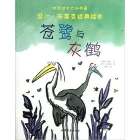 Herons and gray crane(Chinese Edition): YING YUE HAN YOU MAN