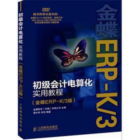 Primary computerized accounting practical tutorial (Kingdee ERP-K3: GONG ZHONG HUA
