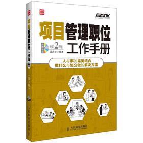 Fu Buke management positions Workbook Series: project: MENG QING HUA