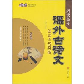 The extracurricular ancient poetry to read the full range of breakthrough (Grade 7)(Chinese Edition...