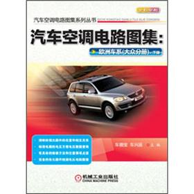 Automotive air conditioning circuit Atlas Series: Atlas of automotive air conditioning circuit ...
