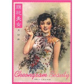 Cheongsam beauty: Calenda (postcard)(Chinese Edition): SHANG HAI REN MIN MEI SHU CHU BAN SHE