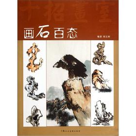 The painted stone vicissitudes (ten strokes studio)(Chinese Edition): MIN WEN BIN