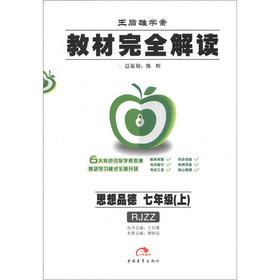 The Wang Houxiong learning plan textbooks completely interpretation: ideology and morality (Grade 7...