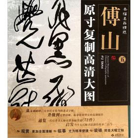 Banners Famous Picks original inch copy-definition big picture: Fu Shan (5)(Chinese Edition): ZHU ...