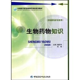 Knowledge of biological drugs (for higher vocational use)(Chinese Edition): YANG QUN HUA DU MIN