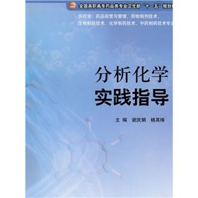 Analytical Chemistry practical guidance(Chinese Edition): XIE QING JUAN