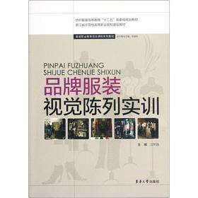 Textile and garment Higher Education Twelve Five ministerial-level planning materials: brand ...