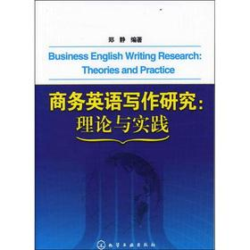 Business English Writing: Theory and Practice(Chinese Edition): ZHENG JING