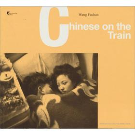 Chinese people on the train (English)(Chinese Edition): Photos Texts by Wang Fuchun