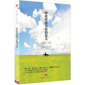 In the summer of Hulun Buir Grassland(Chinese Edition): AN NING