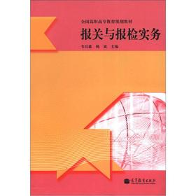National vocational education planning materials: the declaration and inspection practices(Chinese ...