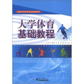Regular Higher Education boutique planning materials: College Sports Essentials(Chinese Edition): ...