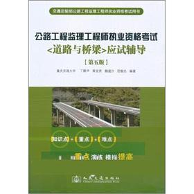 Highway Construction Supervision Engineer qualification examination roads and bridges ...