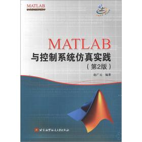MATLAB Control System Simulation Practice (2nd Edition)(Chinese Edition): ZHAO GUANG YUAN