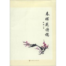 Chunhui Yuan Shigao(Chinese Edition): CHEN LIN